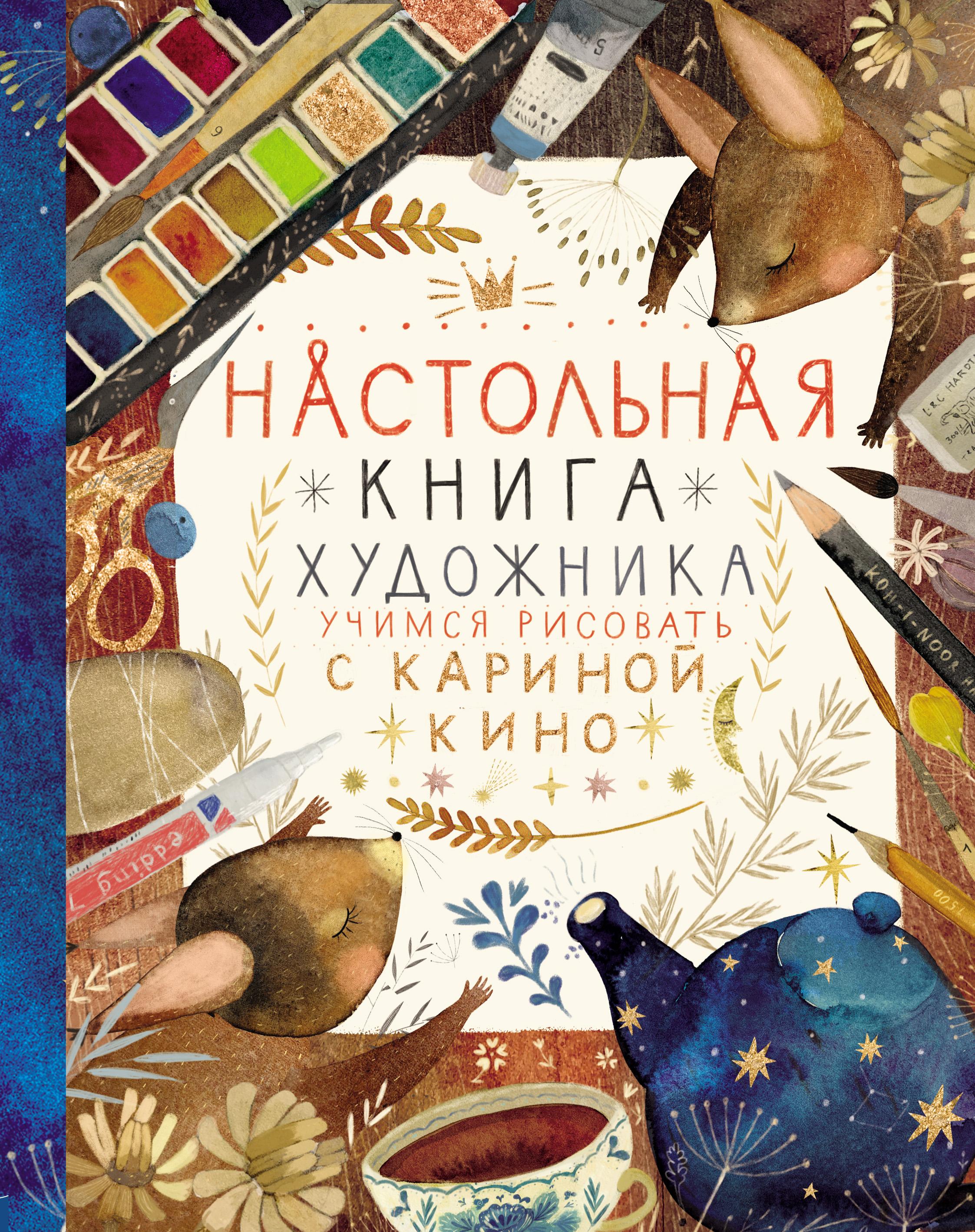 Купить книгу Настольная книга художника. Учимся рисовать с Кариной Кино, автора Карины Кино
