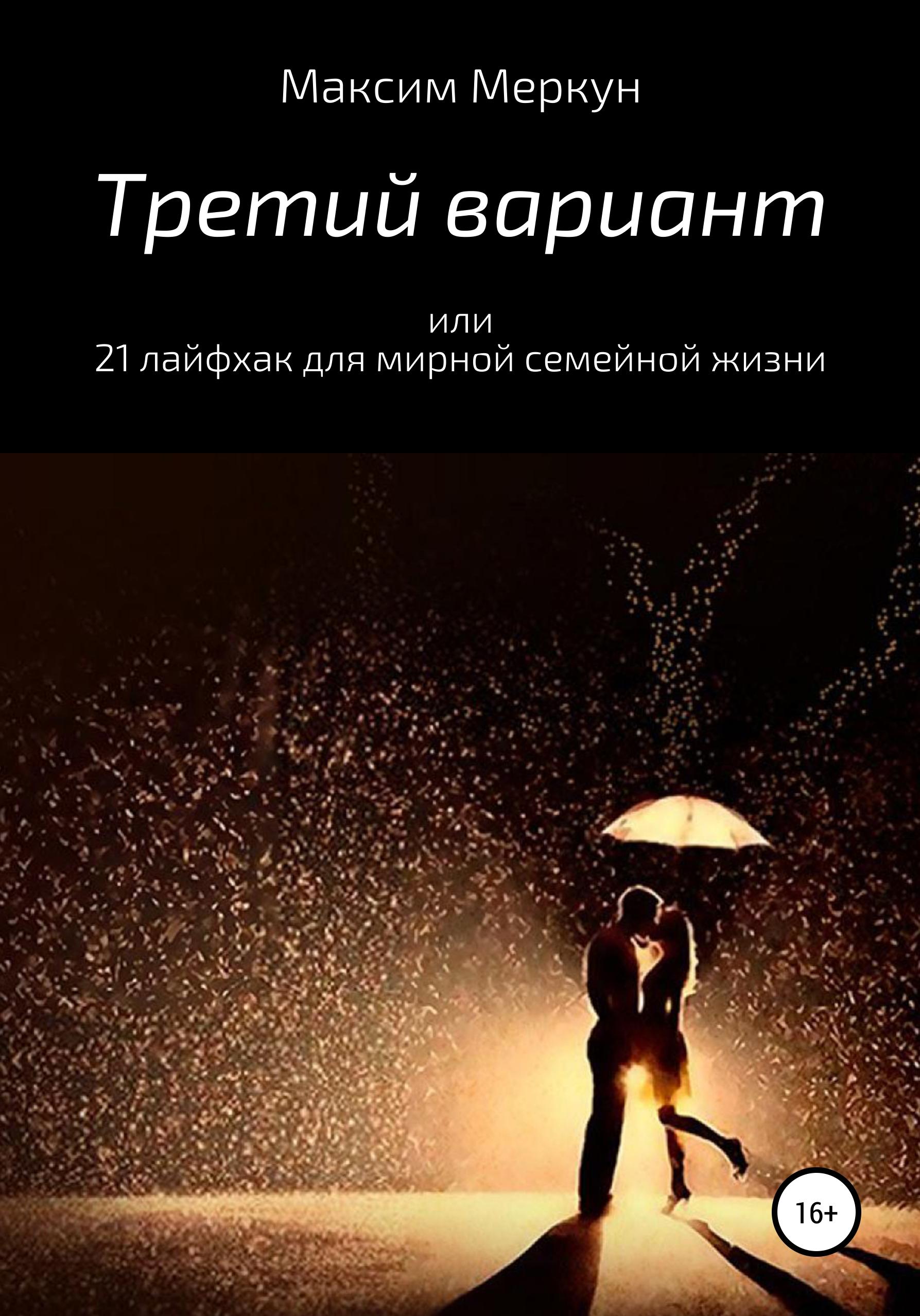 Купить книгу Третий вариант, или 21 лайфхак для мирной семейной жизни, автора Максима Меркуна