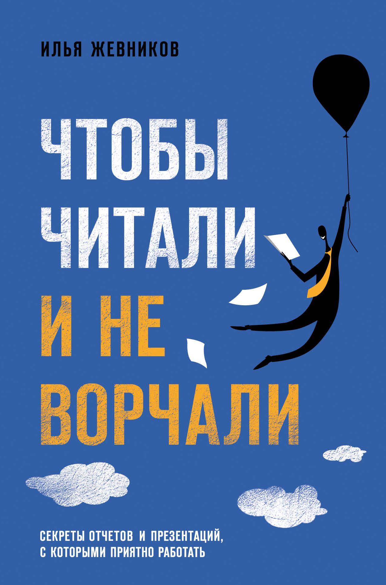 Купить книгу Чтобы читали и не ворчали, автора