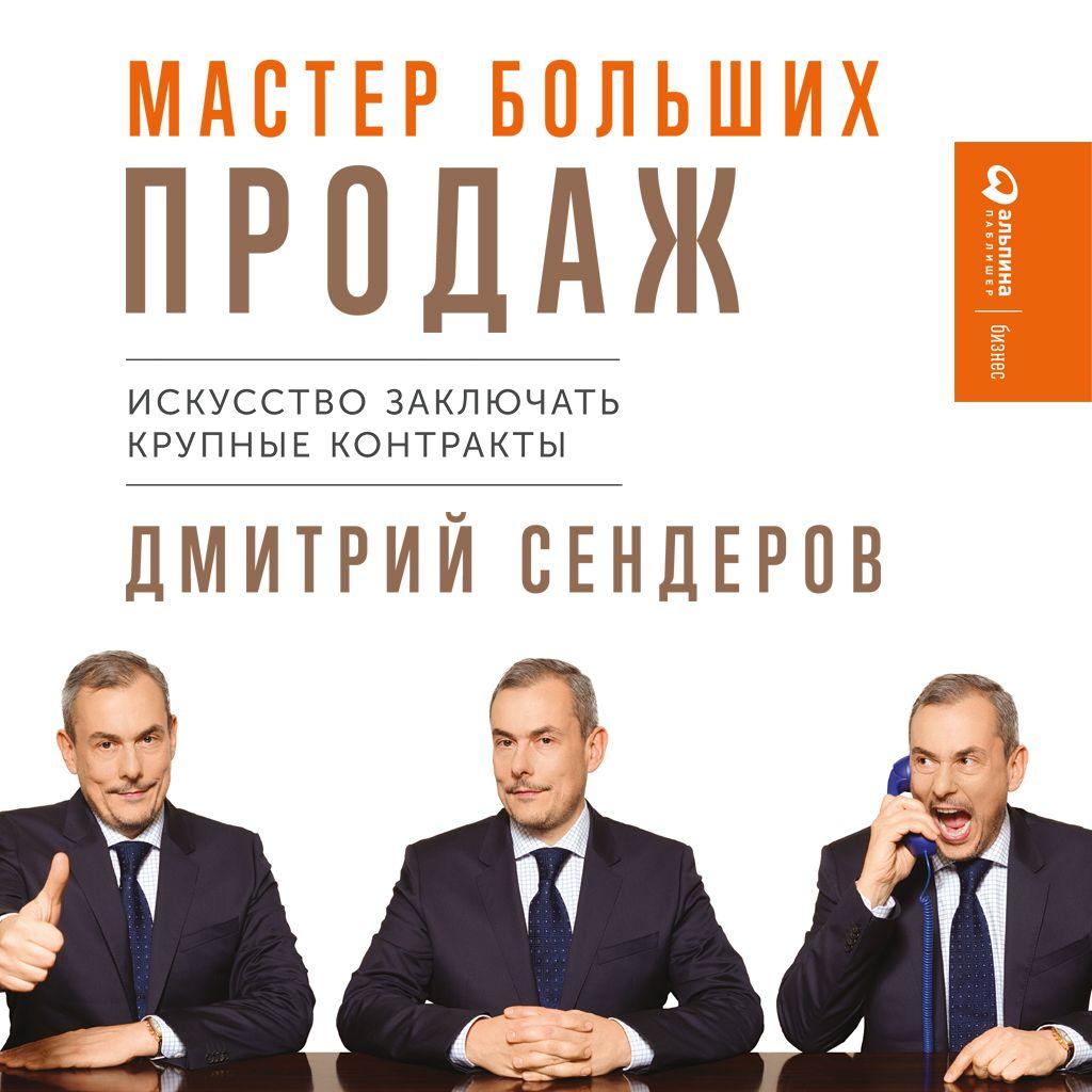 Купить книгу Мастер больших продаж, автора Дмитрия Сендерова