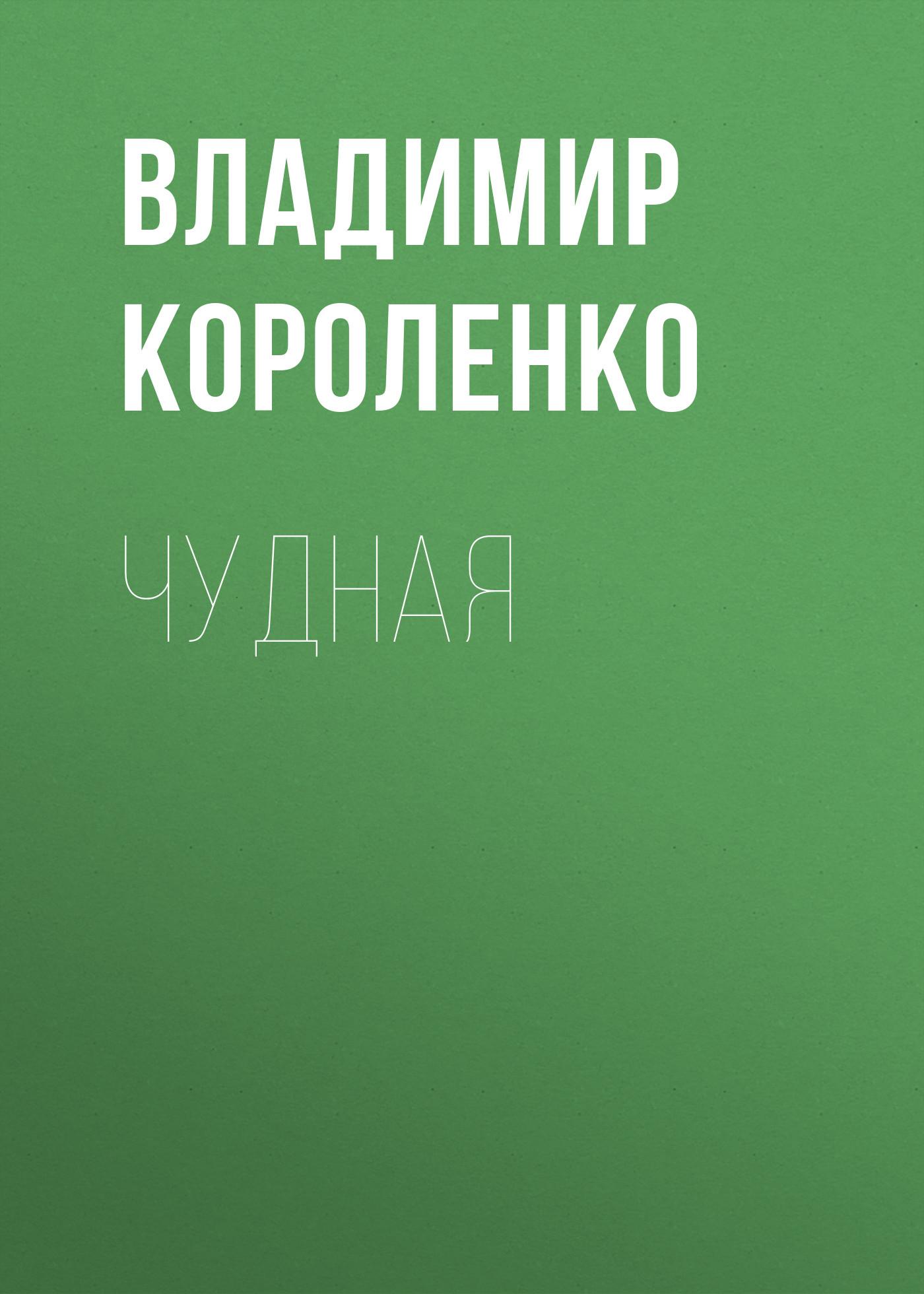 Купить книгу Чудная, автора Владимира Короленко