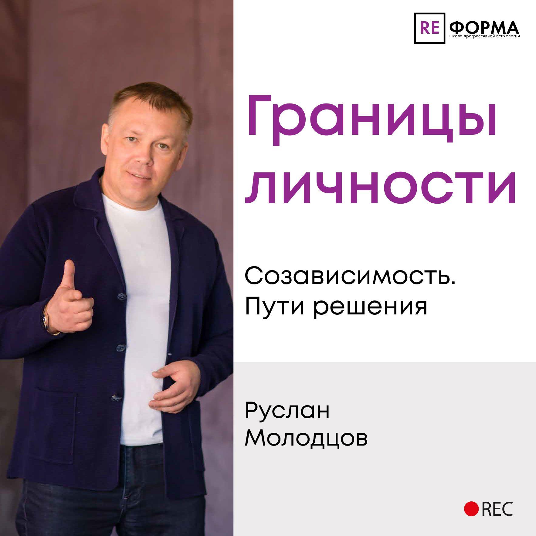 Купить книгу Границы личности, автора Руслана Молодцова