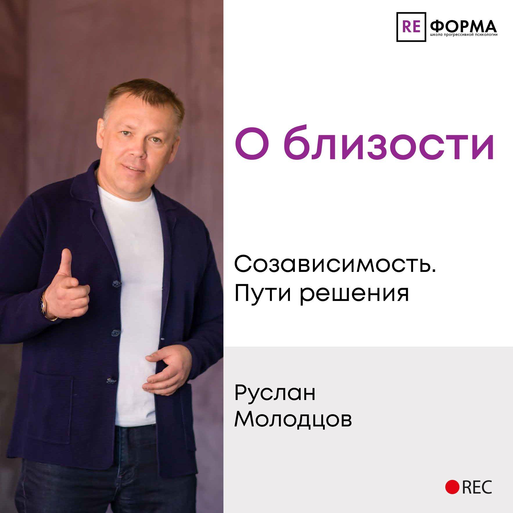 Купить книгу О близости, автора Руслана Молодцова