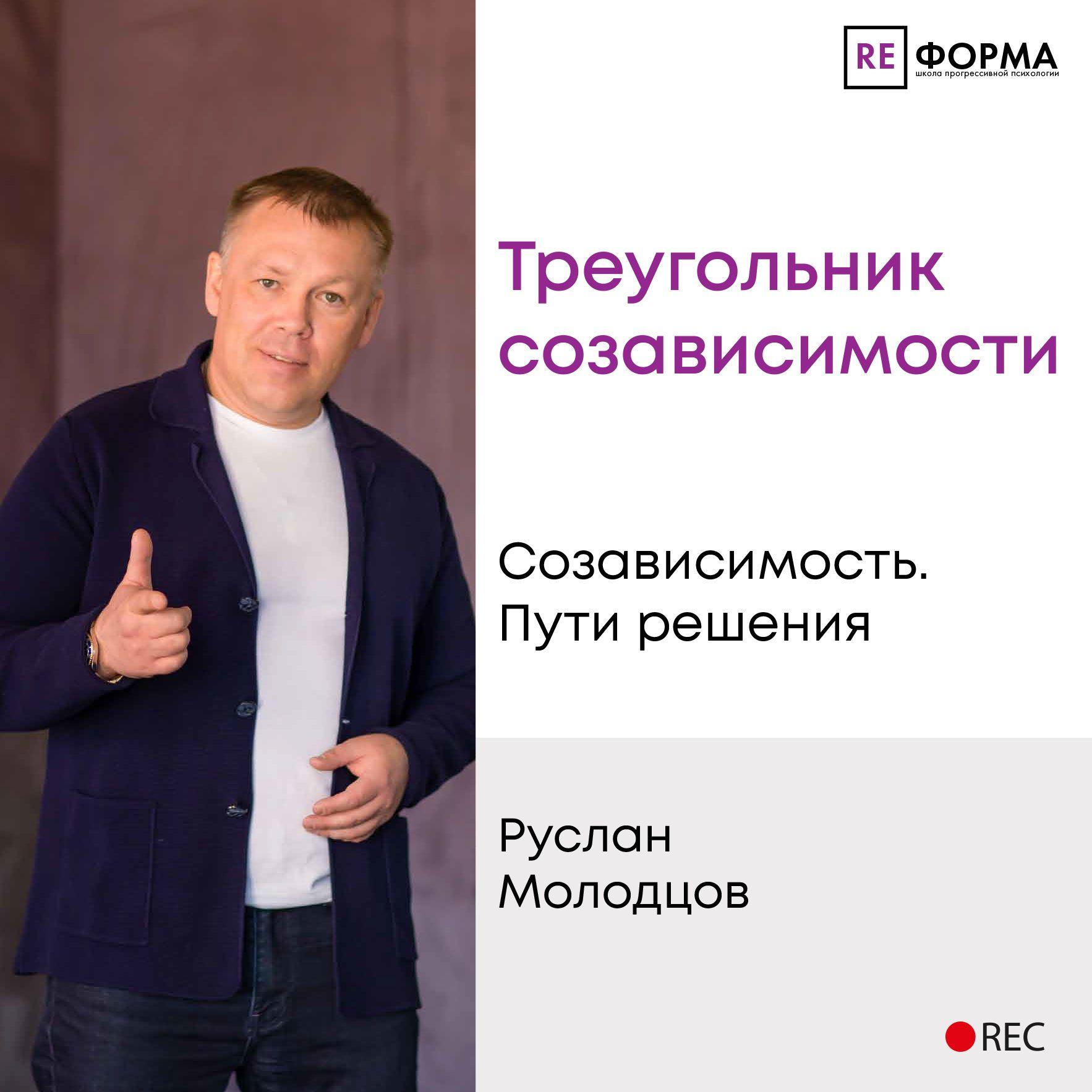 Купить книгу Треугольник созависимости, автора Руслана Молодцова