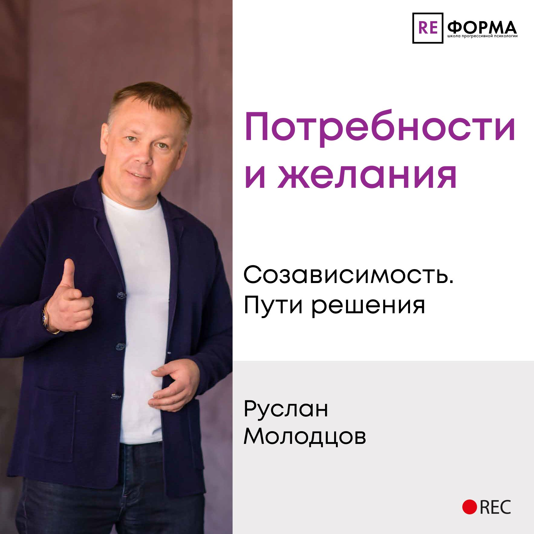 Купить книгу Потребности и желания, автора Руслана Молодцова