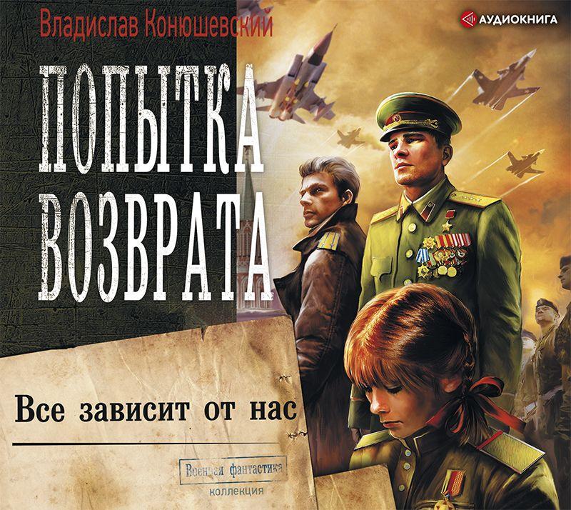Купить книгу Попытка возврата. Всё зависит от нас, автора Владислава Конюшевского