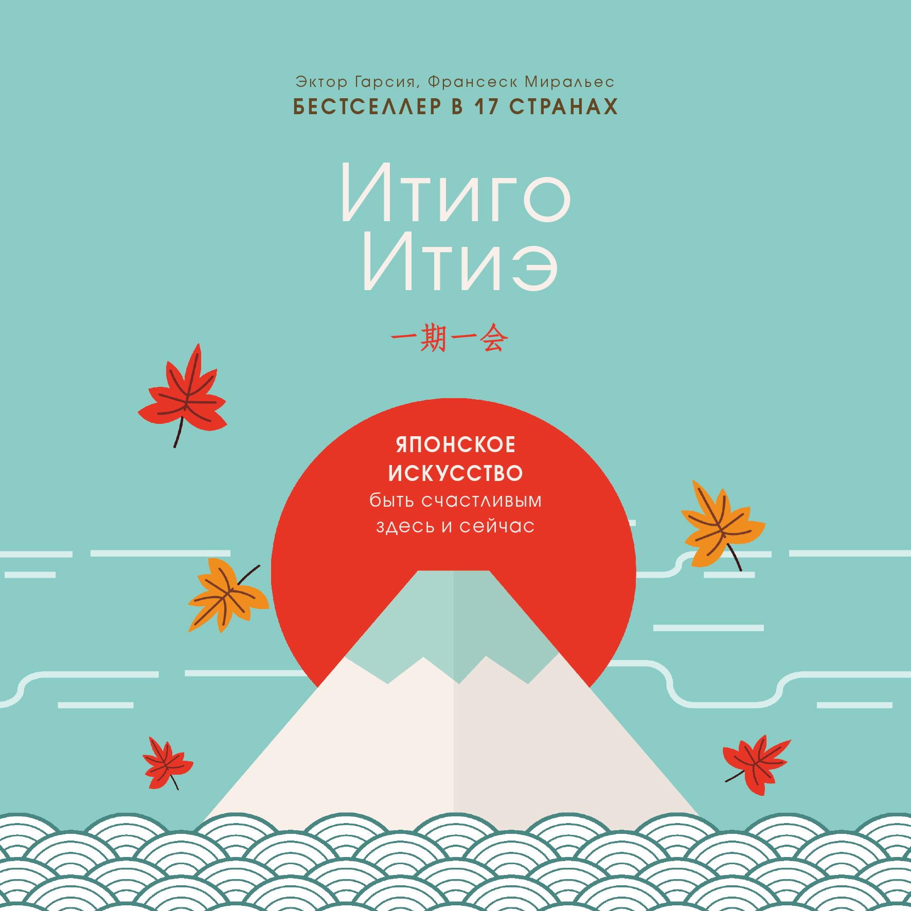 Купить книгу Итиго Итиэ. Японское искусство быть счастливым здесь и сейчас, автора Франсеска Миральес