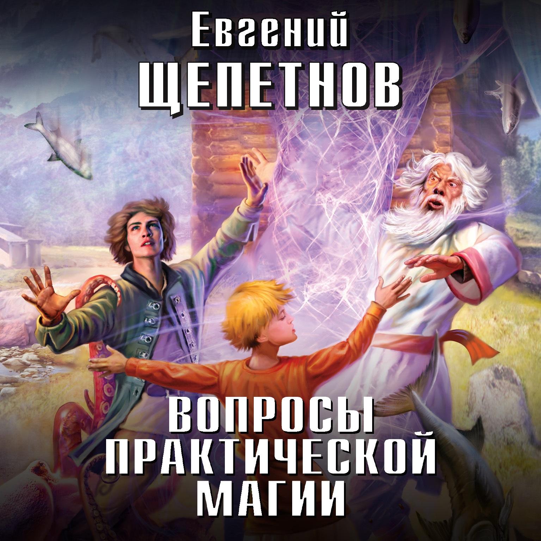 Купить книгу Вопросы практической магии, автора Евгения Щепетнова