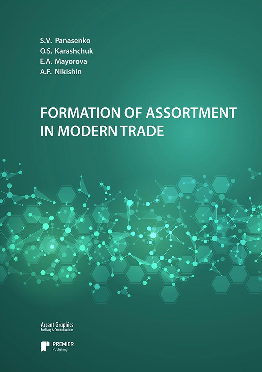 Купить книгу Formation of assortment in modern trade, автора