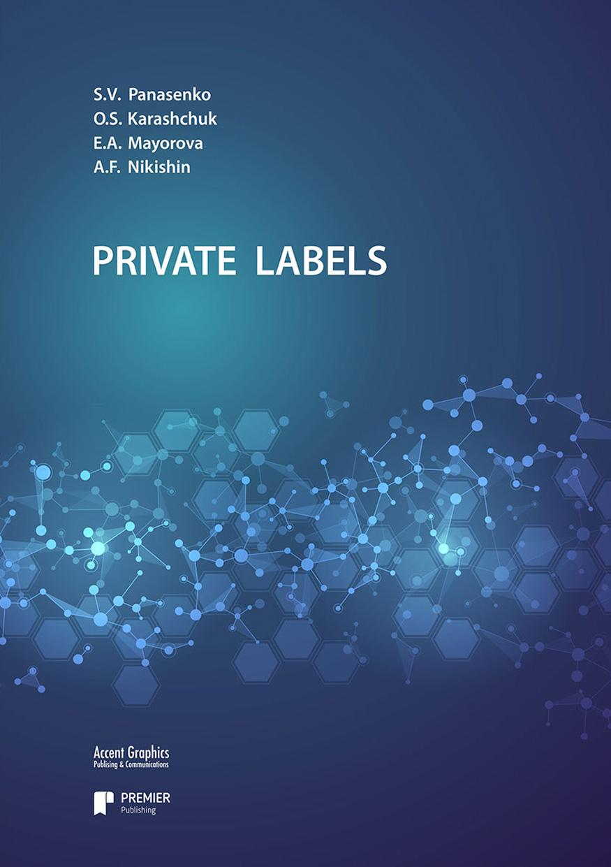 Купить книгу Private labels, автора