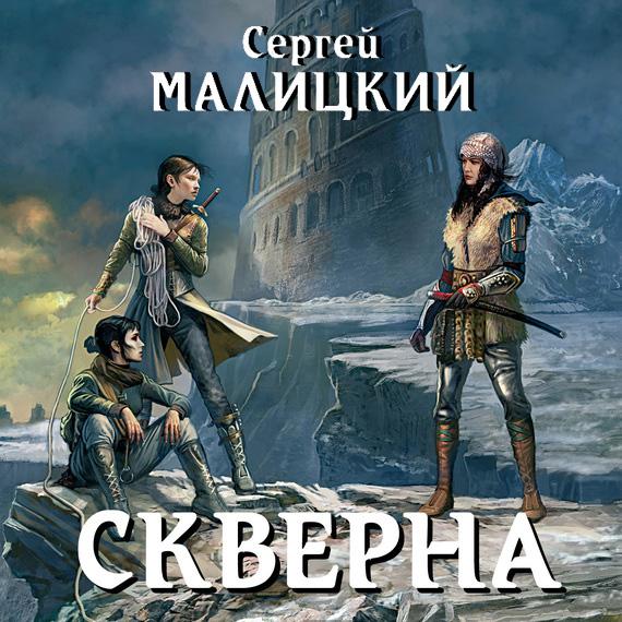 Купить книгу Скверна, автора Сергея Малицкого
