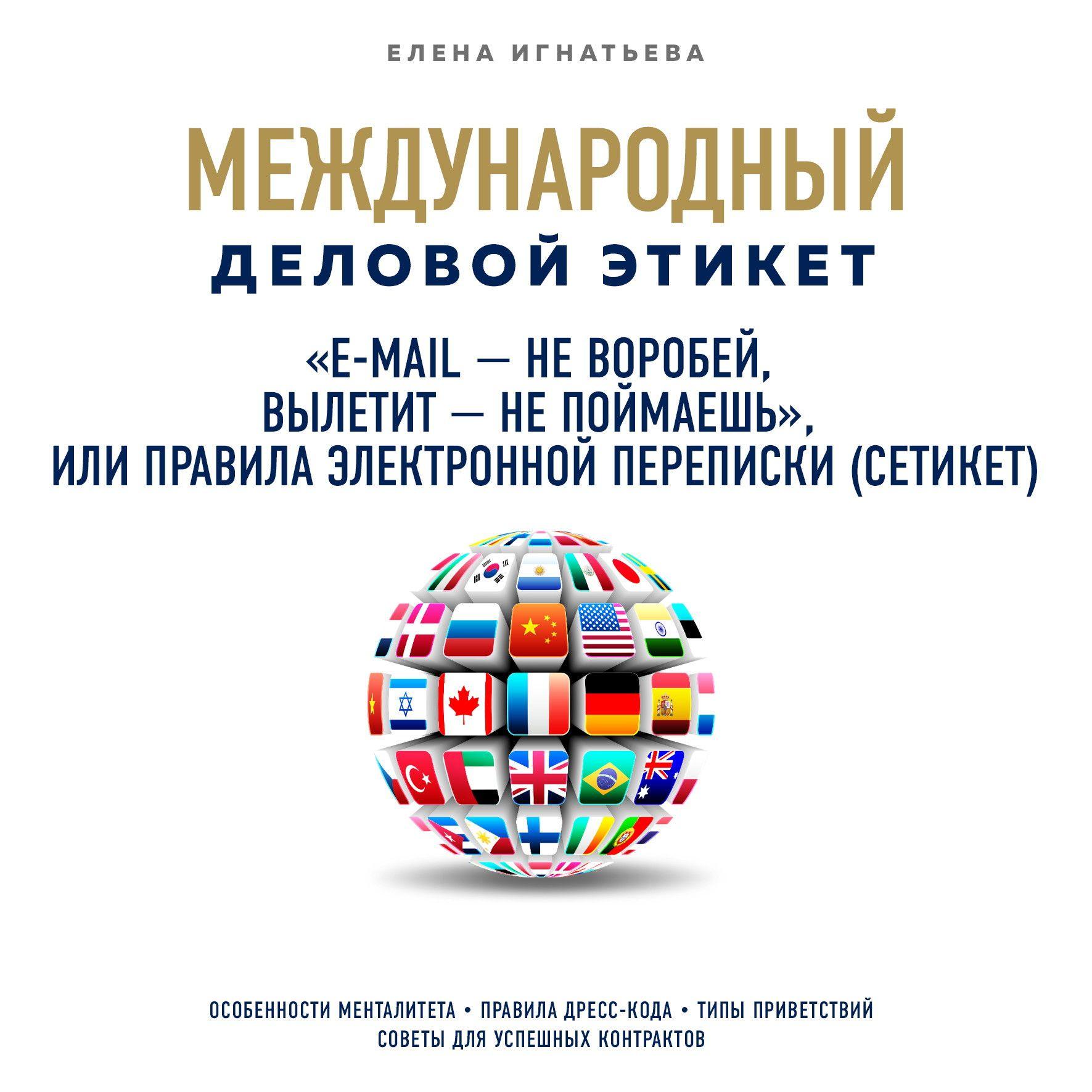Купить книгу «E-mail – не воробей, вылетит – не поймаешь», или Правила электронной переписки (сетикет), автора Елены Сергеевны Игнатьевой