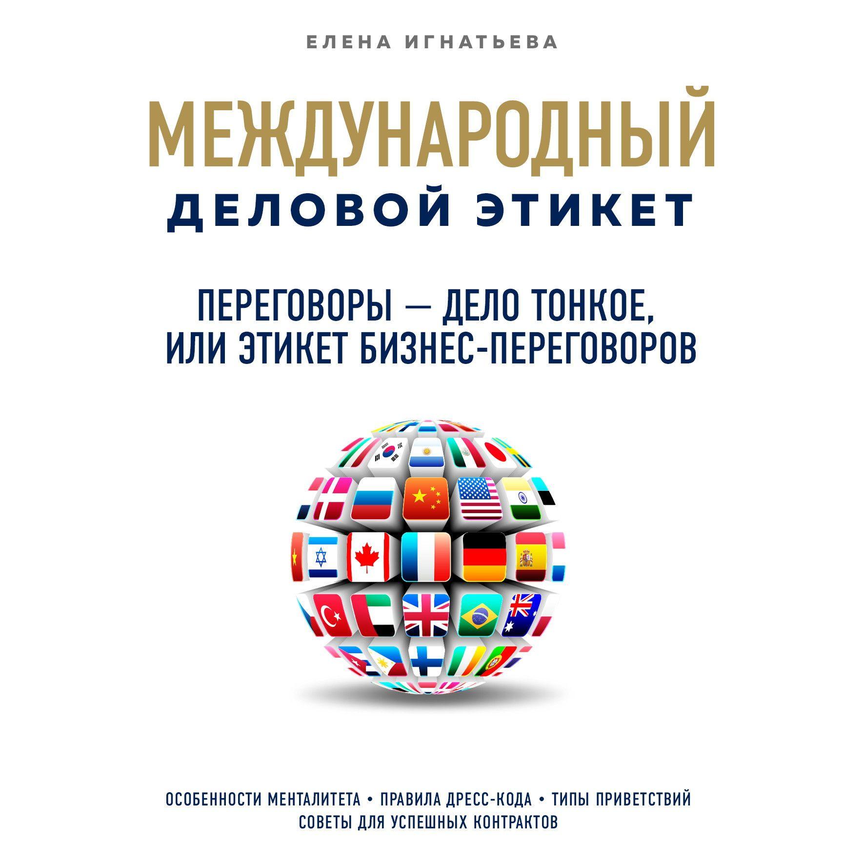 Купить книгу Переговоры – дело тонкое, или Этикет бизнес-переговоров, автора Елены Сергеевны Игнатьевой