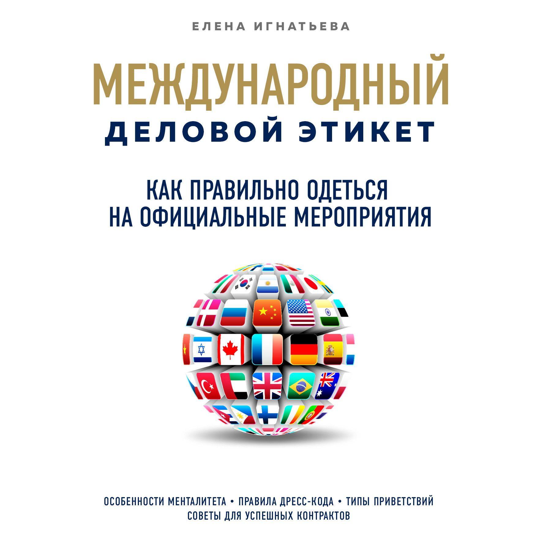 Купить книгу Как правильно одеться на официальные мероприятия, автора Елены Сергеевны Игнатьевой