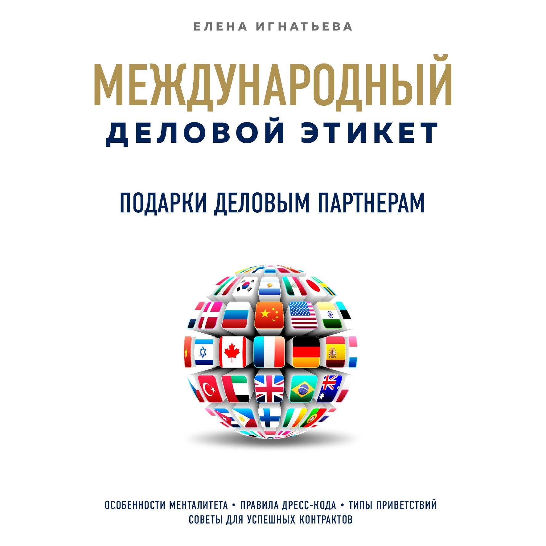 Купить книгу Подарки деловым партнерам, автора Елены Сергеевны Игнатьевой