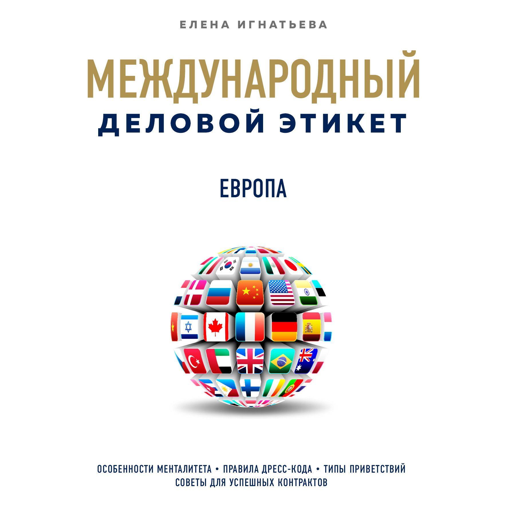 Купить книгу Бизнес-этикет разных стран: Европа, автора Елены Сергеевны Игнатьевой