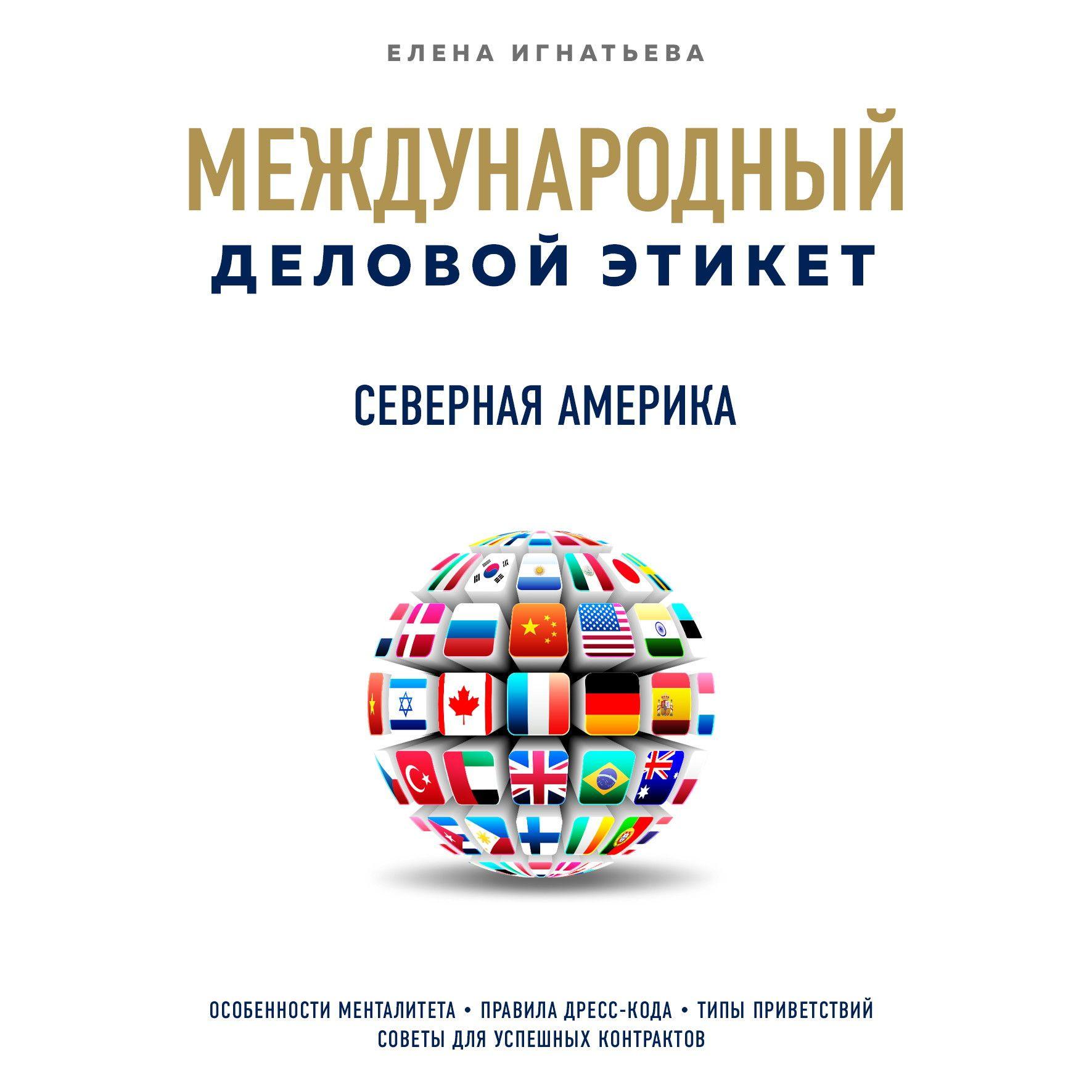 Купить книгу Бизнес-этикет разных стран: Северная Америка, автора Елены Сергеевны Игнатьевой