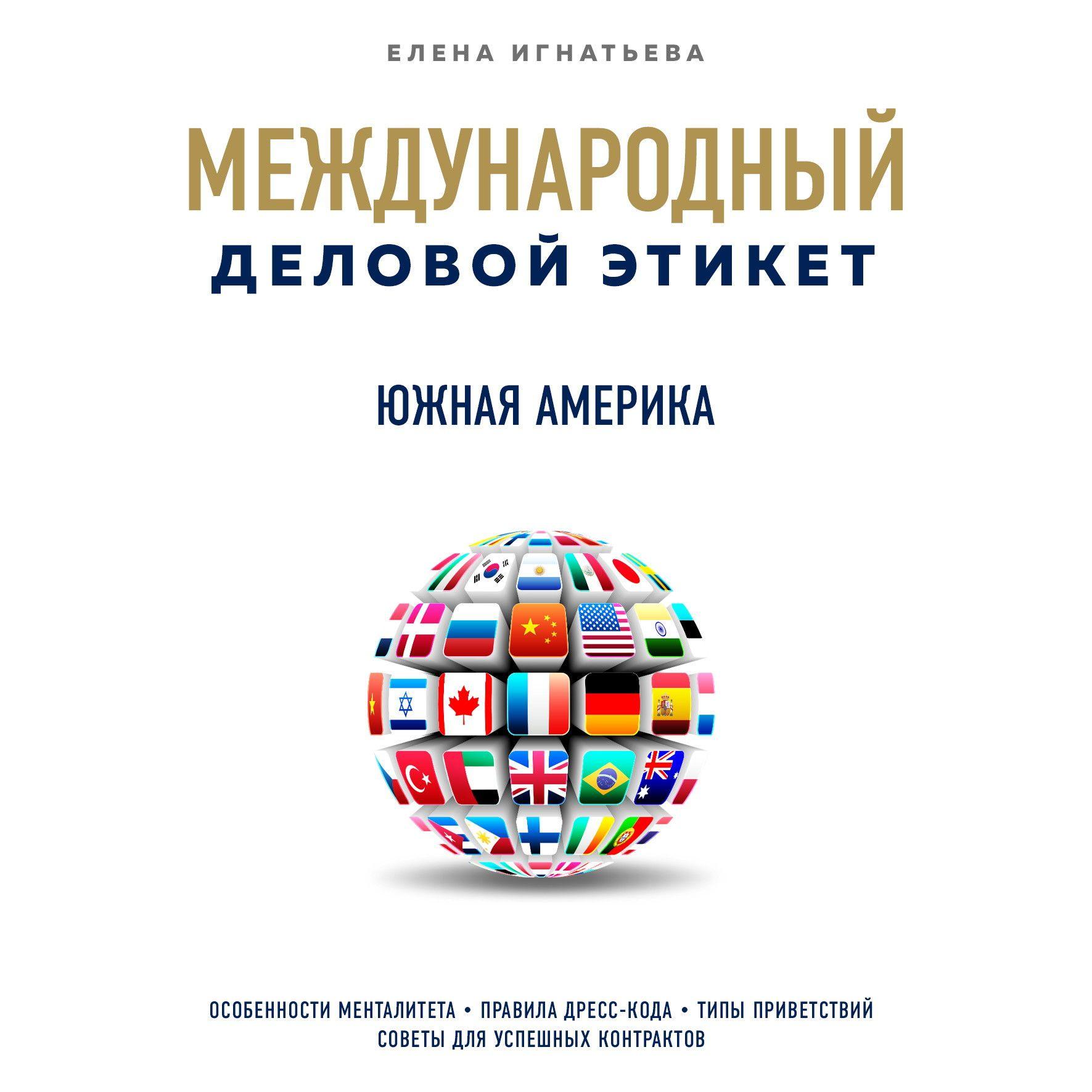 Купить книгу Бизнес-этикет разных стран: Южная Америка, автора Елены Сергеевны Игнатьевой