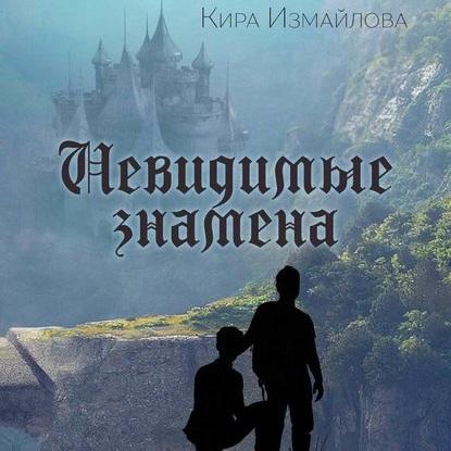 Купить книгу Невидимые знамена, автора Киры Измайловой