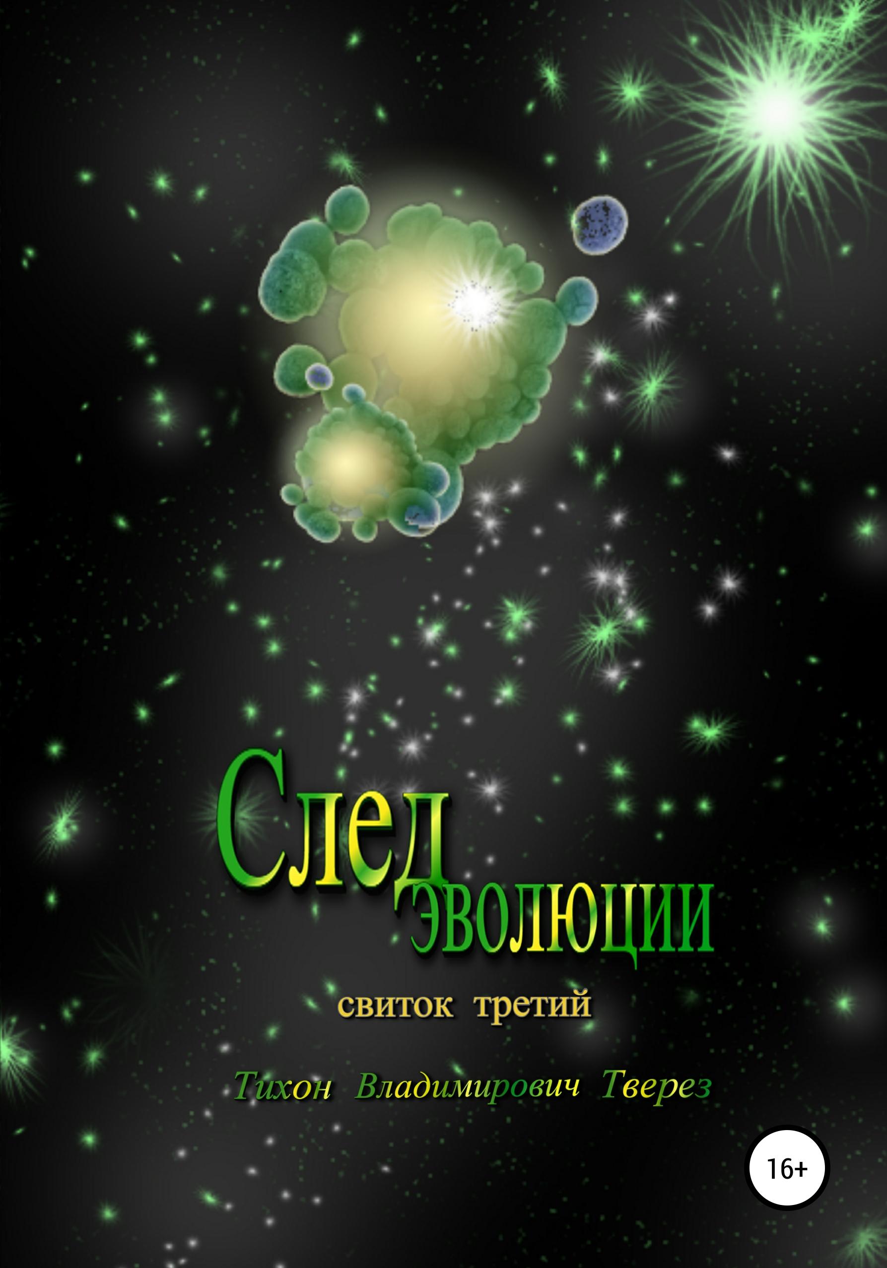 Купить книгу След эволюции, автора Тихона Владимировича Твереза
