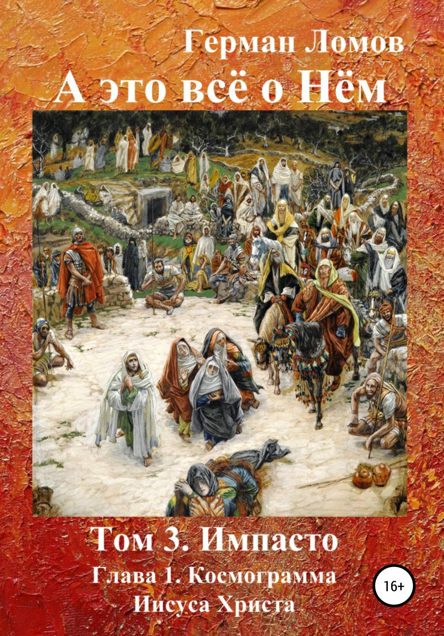 Купить книгу А это всё о Нём. Том 3. Импасто. Глава 1. Космограмма Иисуса Христа, автора Германа Ломова