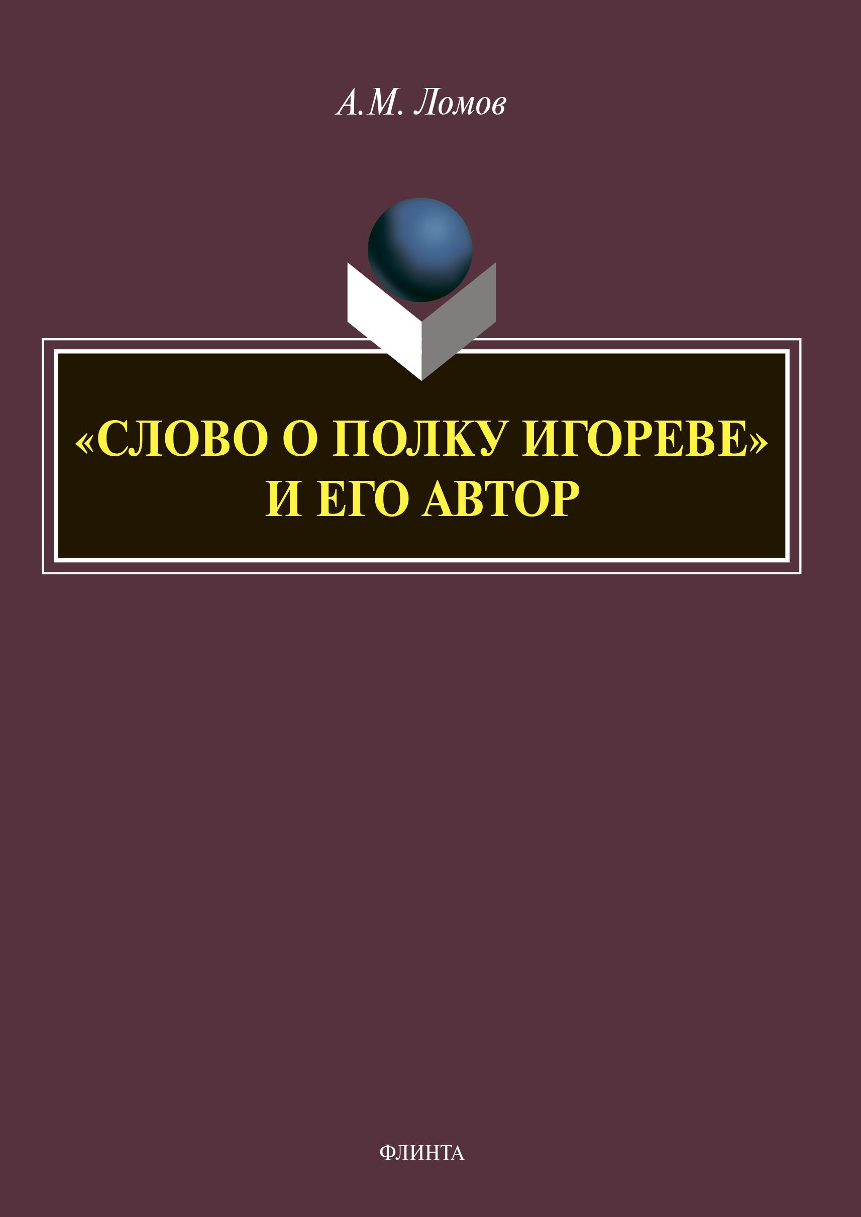 Купить книгу «Слово о полку Игореве» и его автор, автора Анатолия Ломова