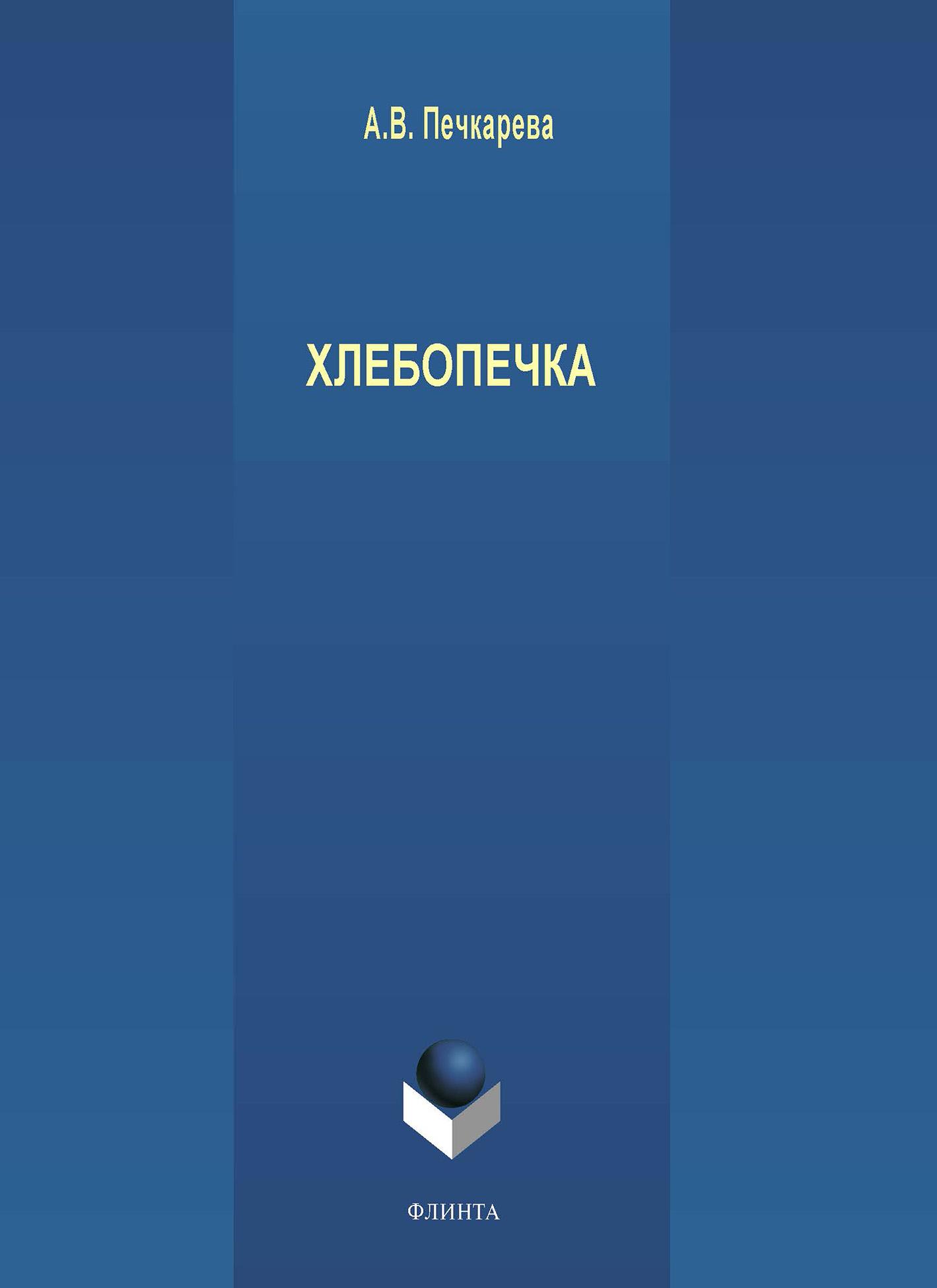 Купить книгу Хлебопечка, автора А. В. Печкаревой