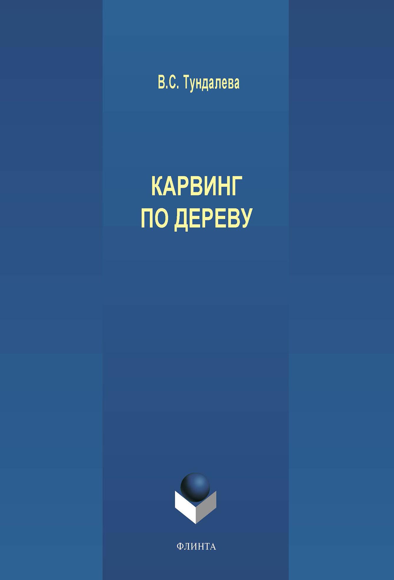 Купить книгу Карвинг по дереву, автора Виктории Тундалевой