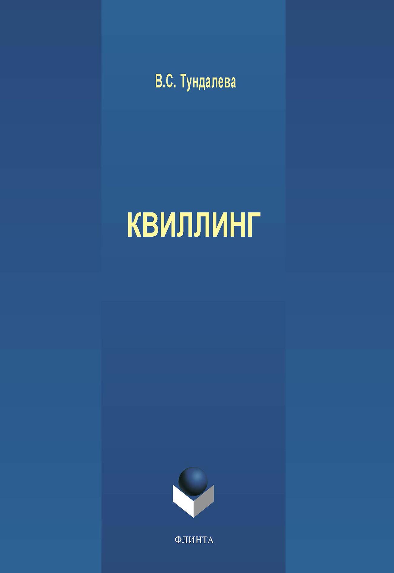 Купить книгу Квиллинг, автора Виктории Тундалевой