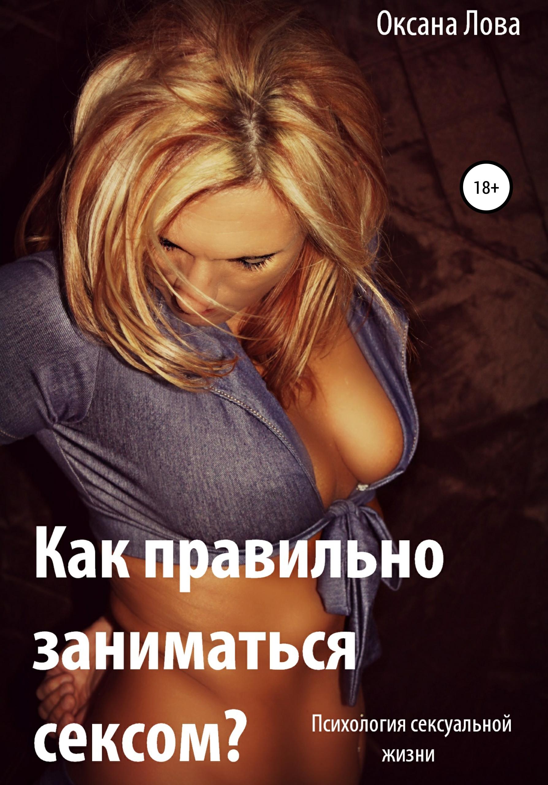 Купить книгу Психология сексуальной жизни. Как правильно заниматься сексом?, автора Оксаны Владимировны Ловы
