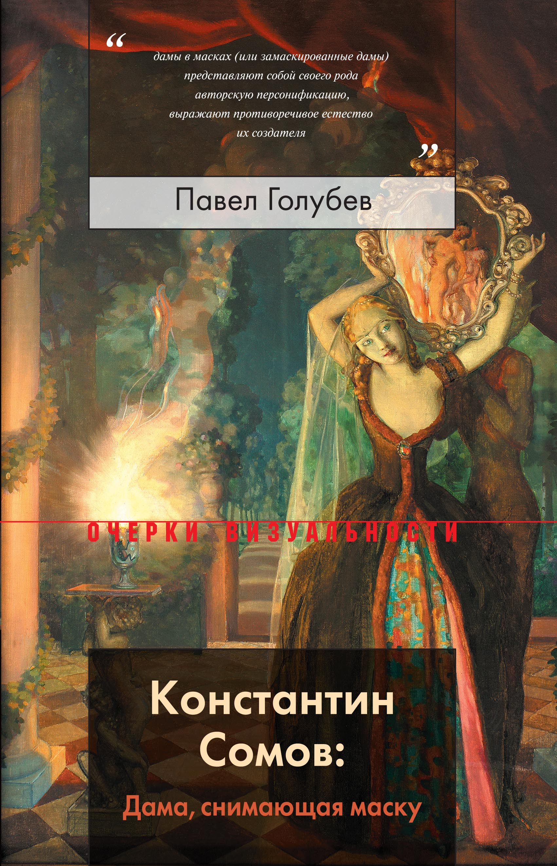 Константин Сомов: Дама, снимающая маску