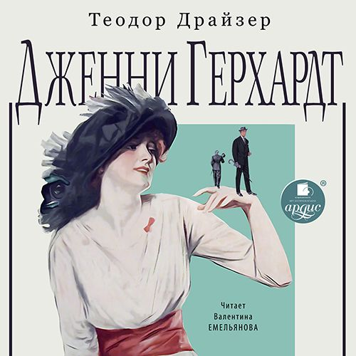 Купить книгу Дженни Герхардт, автора Теодора Драйзера