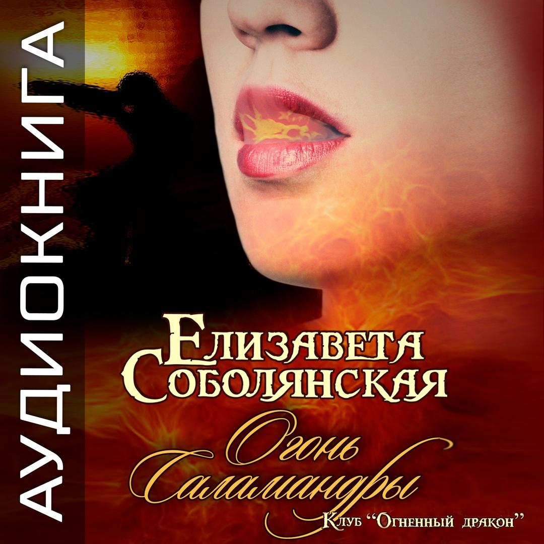Купить книгу Огонь саламандры, автора Елизаветы Соболянской