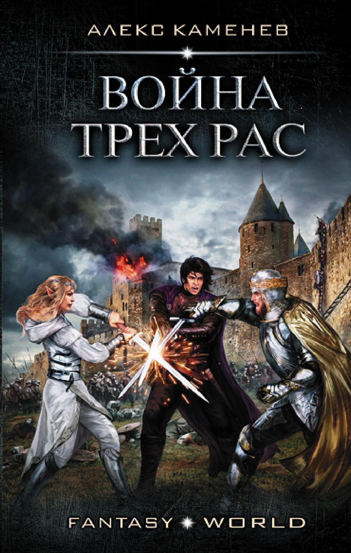 Купить книгу Война Трех Рас, автора Алекса Каменева