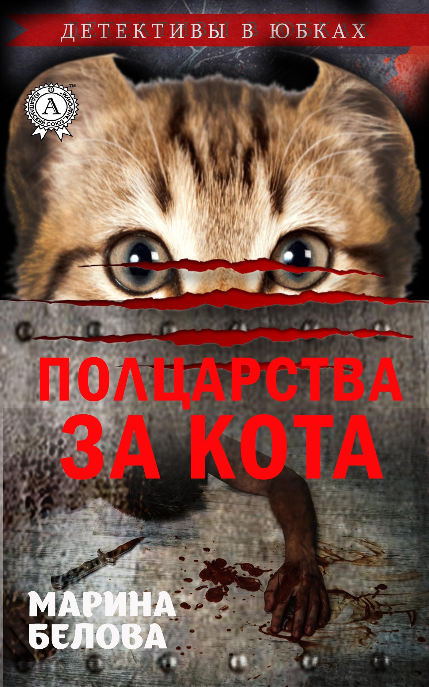 Полцарства за кота