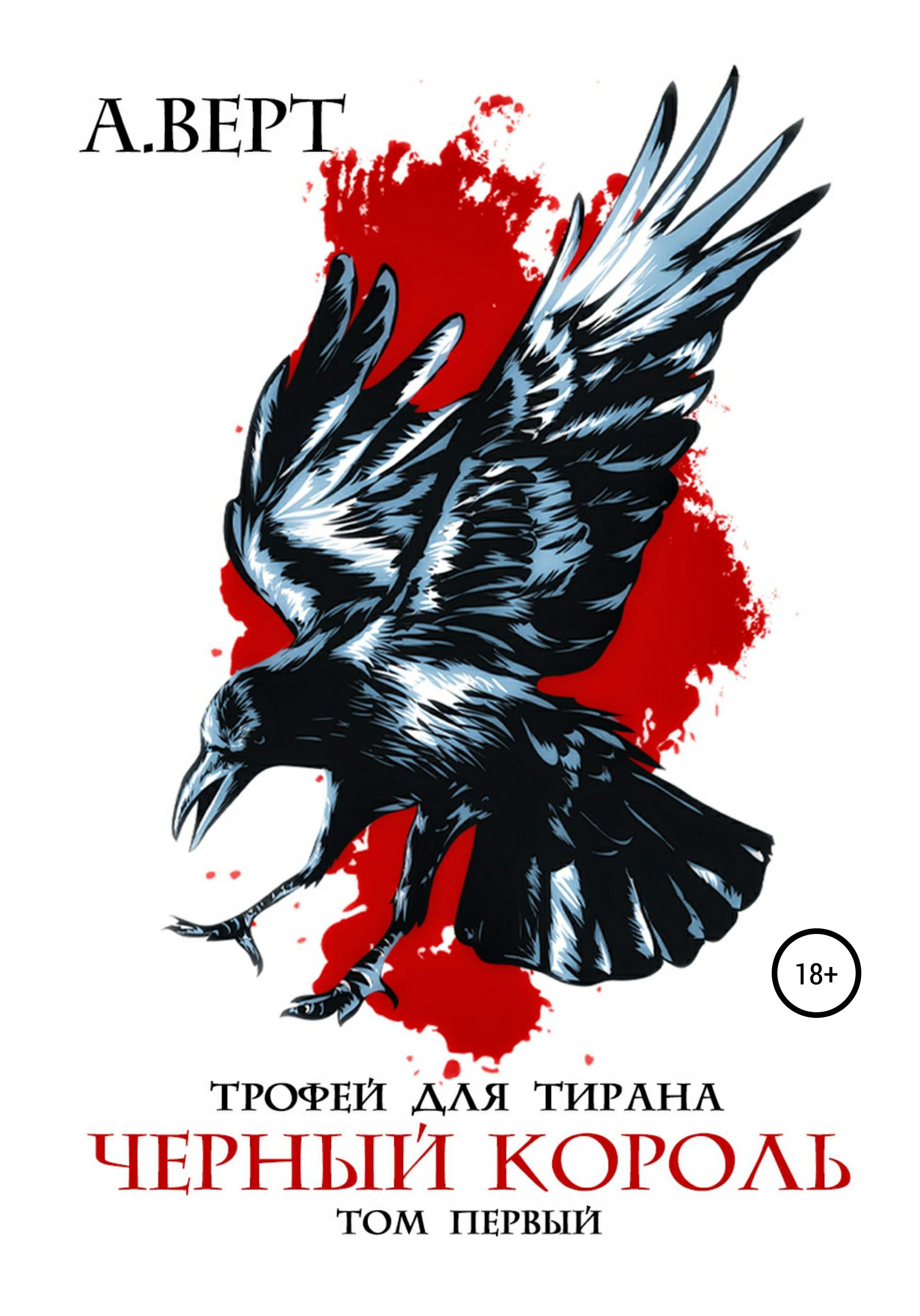 Купить книгу Трофей для тирана. Том 1. Черный король, автора А.  Верта