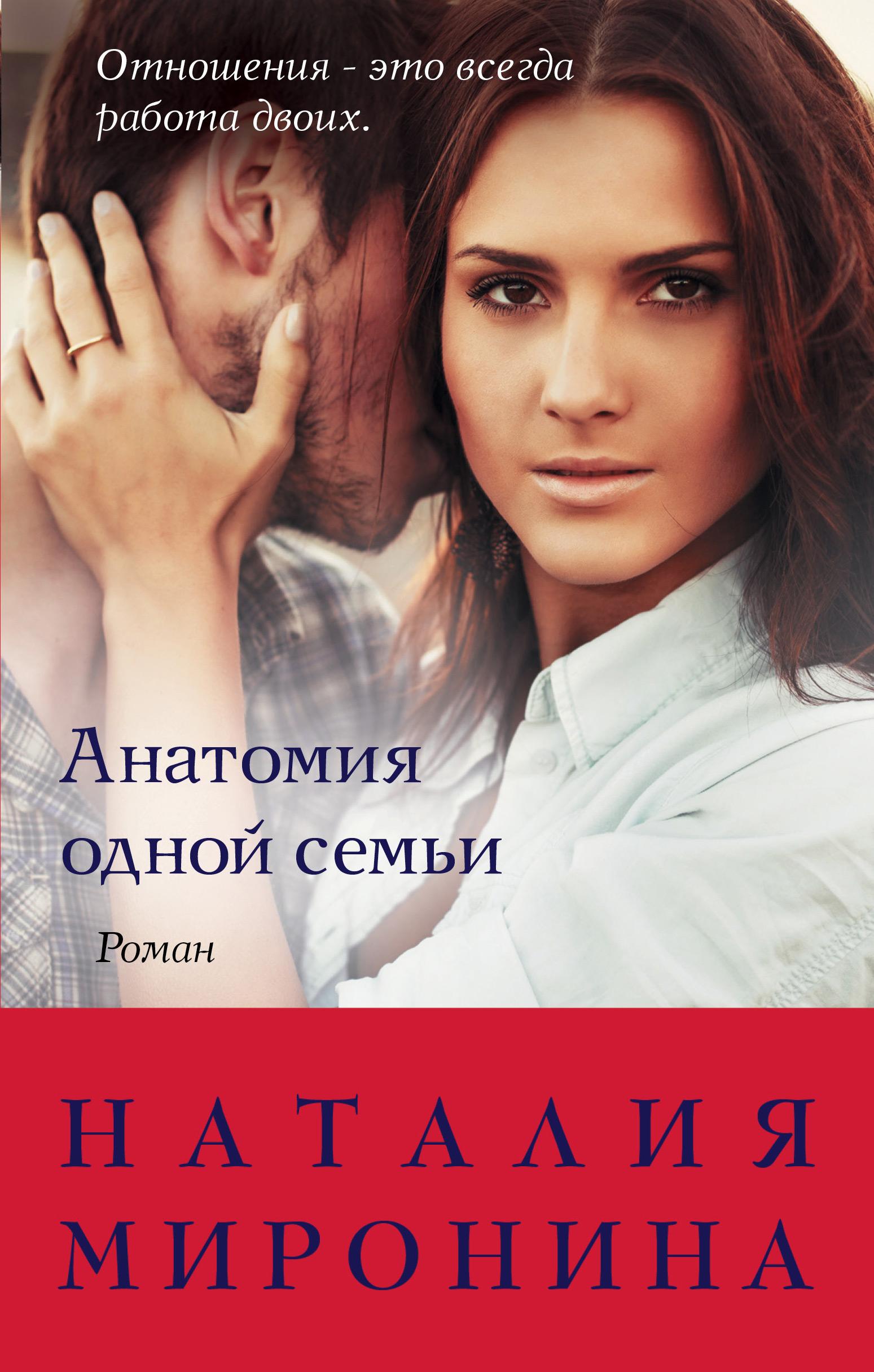 Купить книгу Анатомия одной семьи, автора Наталии Мирониной