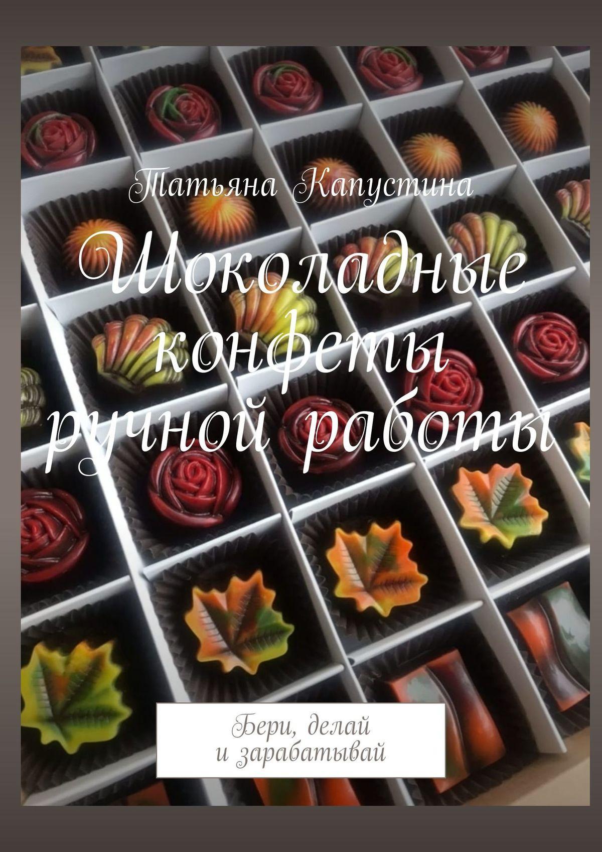 Шоколадные конфеты ручной работы. Бери, делай и зарабатывай