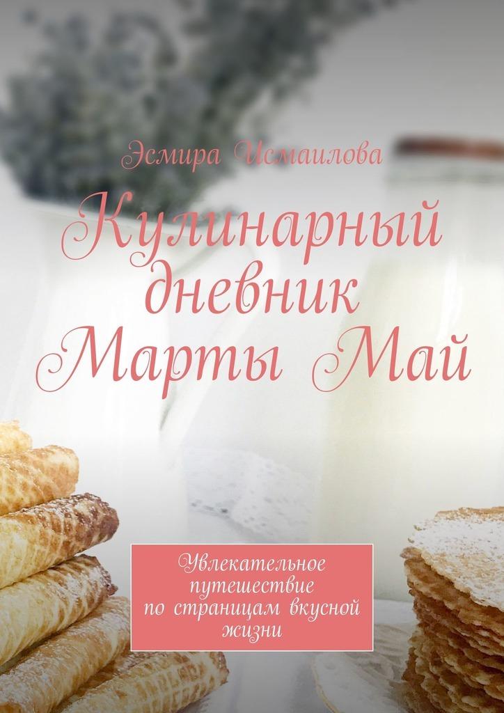 Кулинарный дневник МартыМай. Увлекательное путешествие постраницам вкусной жизни