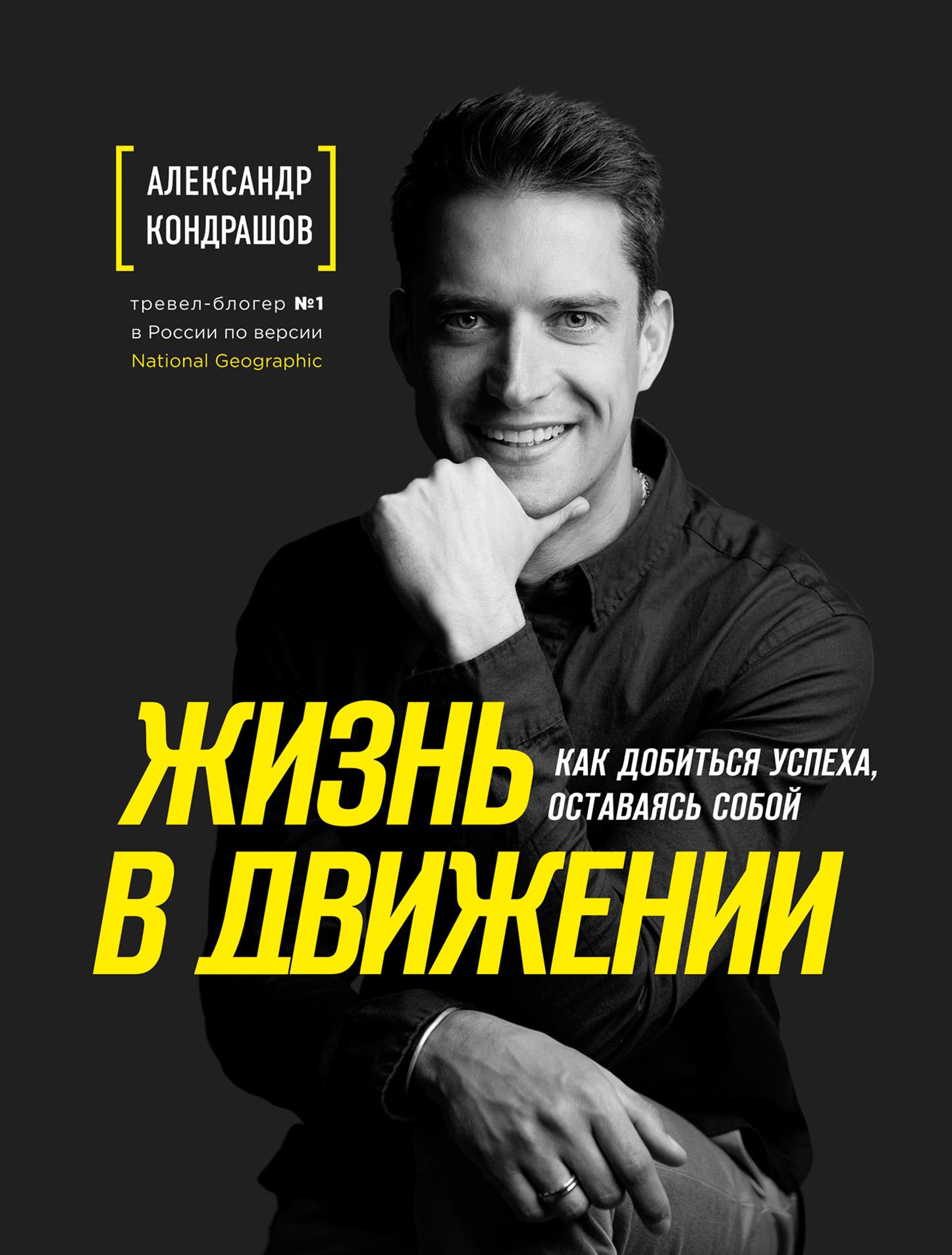 Купить книгу Жизньвдвижении, автора Александра Кондрашова
