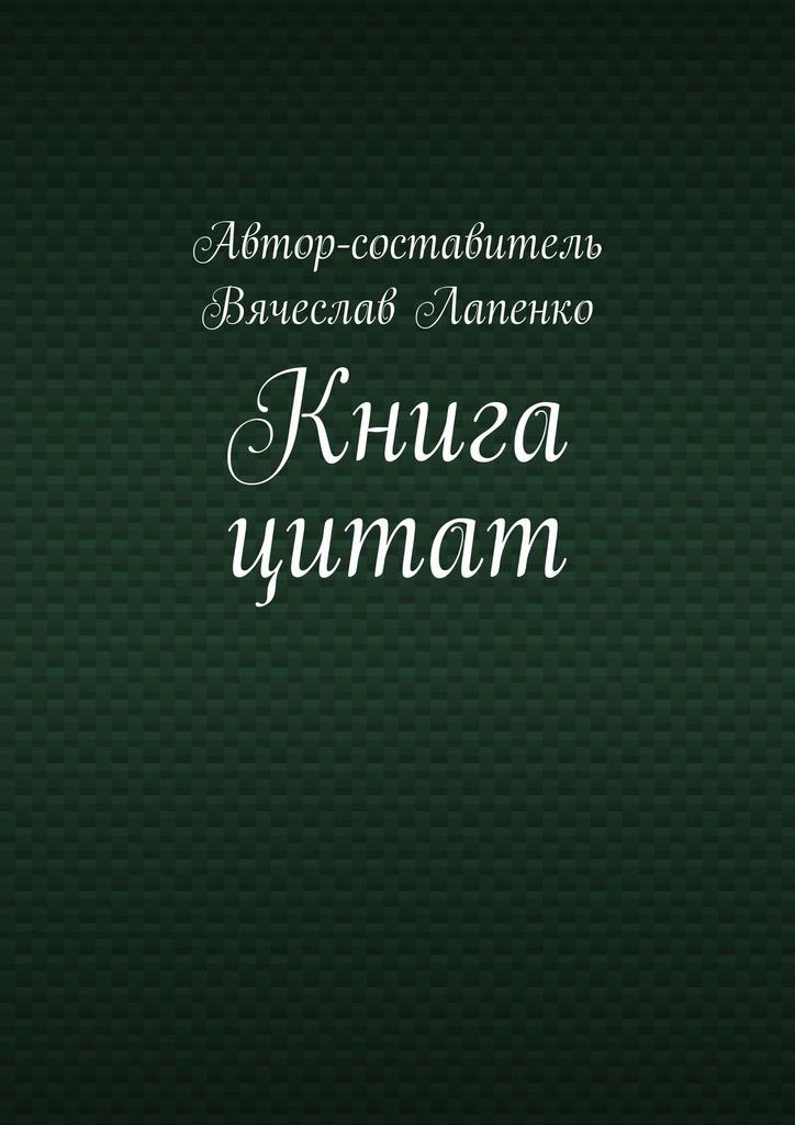 Книга цитат
