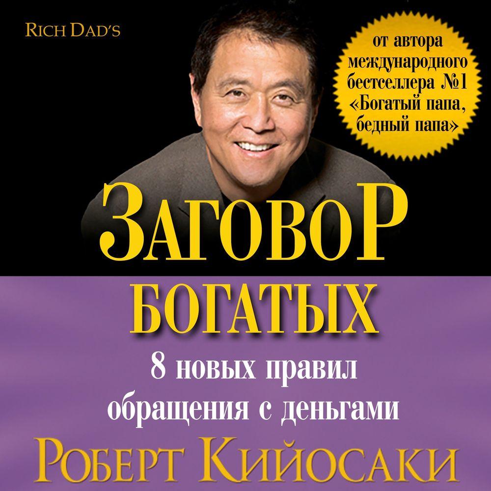 Купить книгу Заговор богатых, автора Роберта Кийосаки