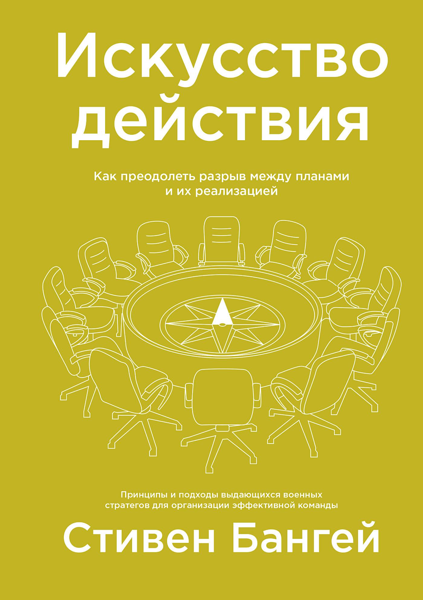 Купить книгу Искусство действия, автора Стивена Бангея