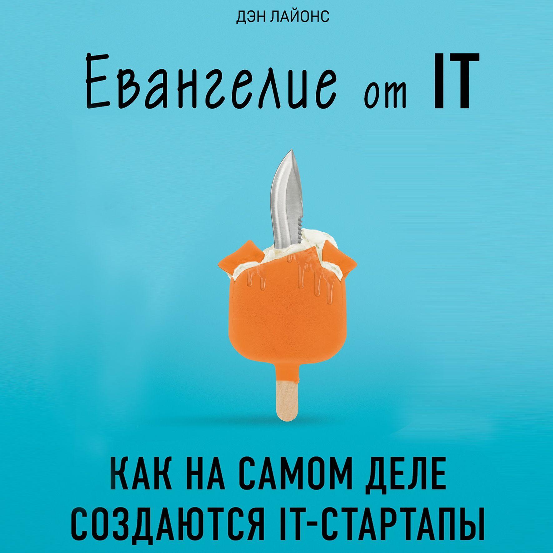Купить книгу Евангелие от IT. Как на самом деле создаются IT-стартапы, автора Дэна Лайонса
