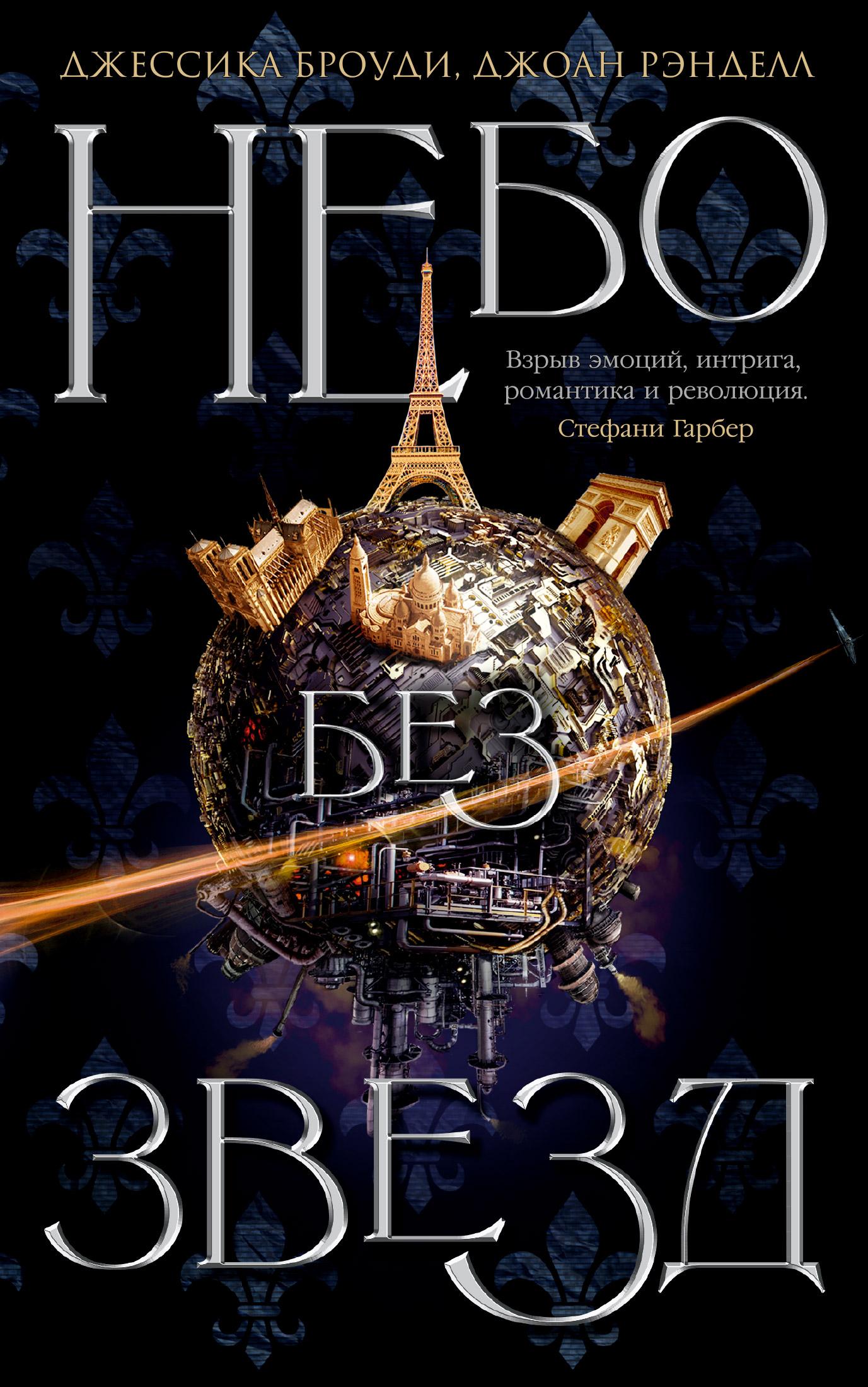 Купить книгу Небо без звезд, автора Джессики Броуди