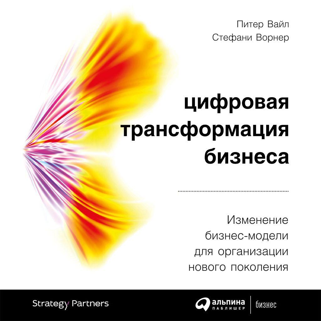 Купить книгу Цифровая трансформация бизнеса, автора Питера Вайла