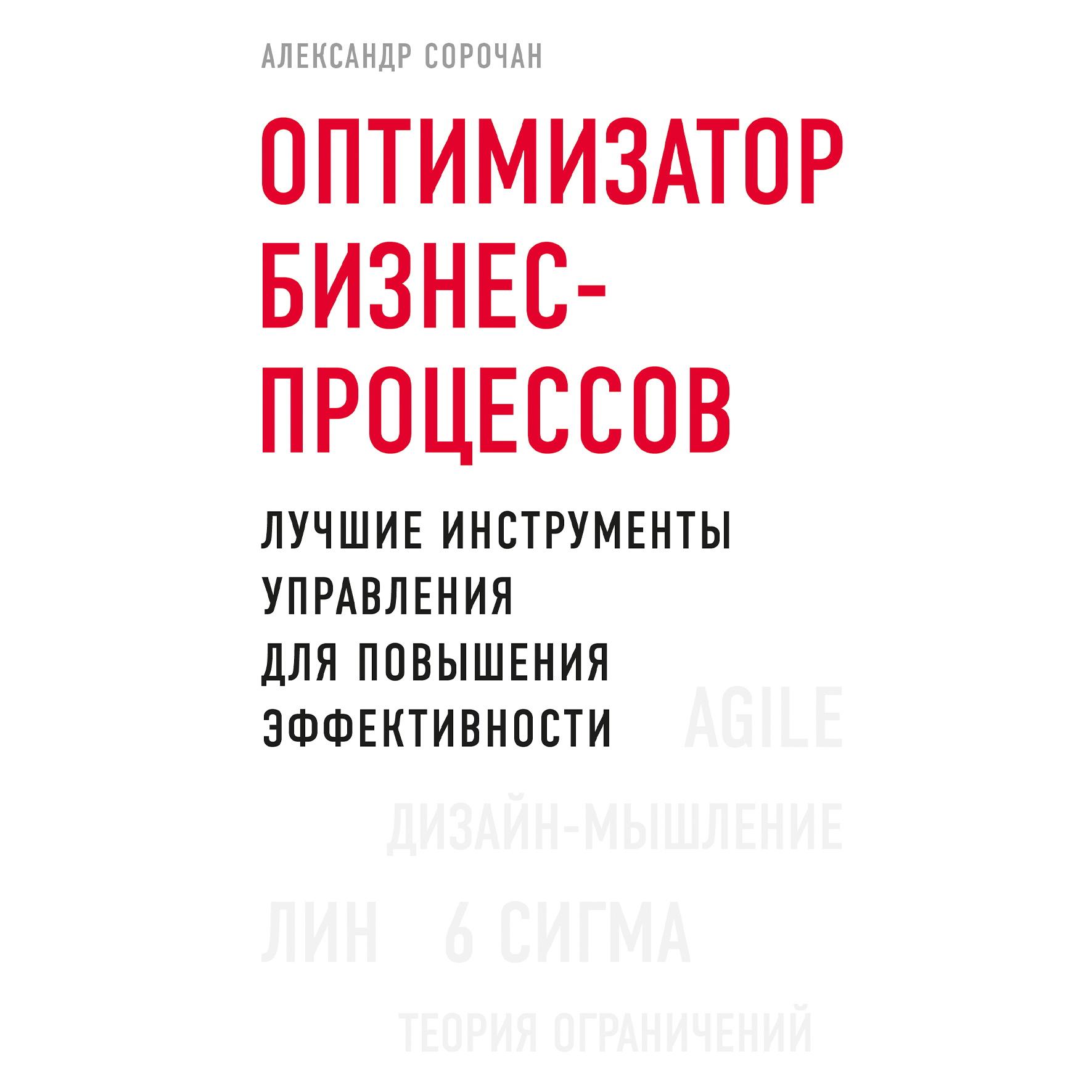 Купить книгу Оптимизатор бизнес-процессов. Лучшие инструменты управления для повышения эффективности, автора Александра Сорочана