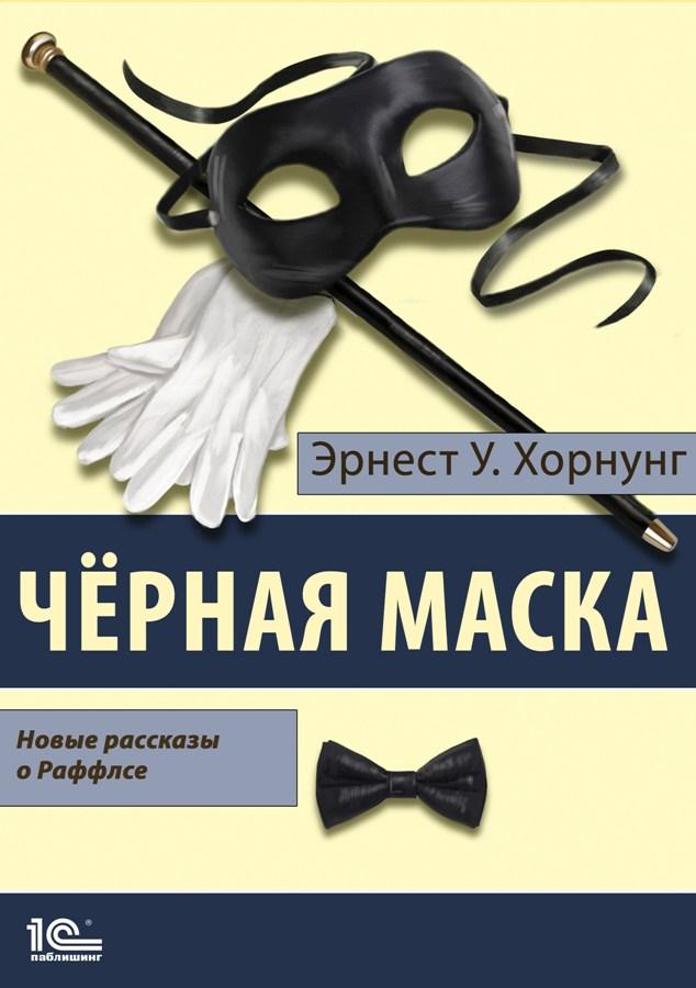 Купить книгу Черная маска. Избранные рассказы о Раффлсе, автора Эрнеста Уильяма Хорнунга