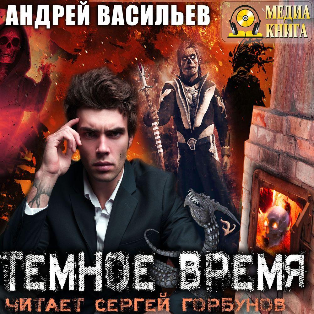 Купить книгу Темное время, автора Андрея Васильева