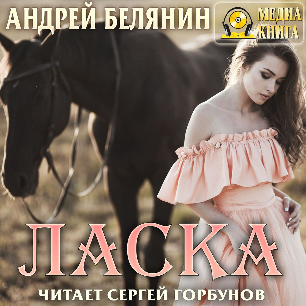 Купить книгу Ласка, автора Андрея Белянина